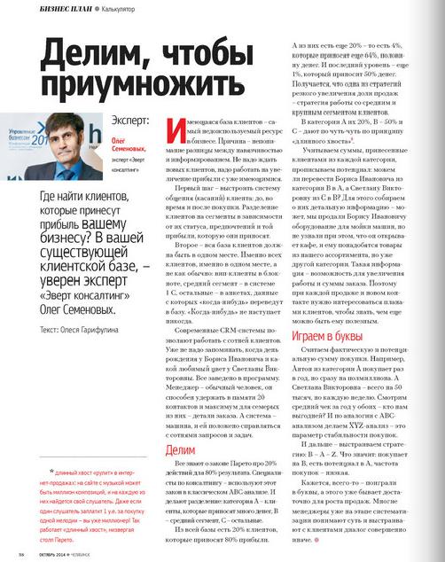 журнал План Б   Олег Семеновых статья база клиентов
