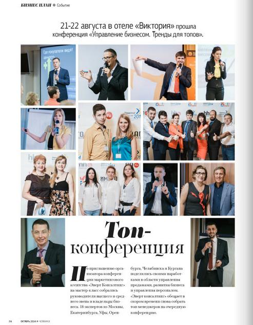 журнал План Б  (23) фотоочет конференция Челябинск Тренды для ТОПОв 2014