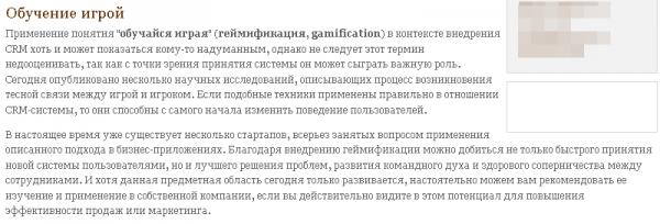 """""""обучайся играя"""" (геймификация, gamification) - CRM системы"""