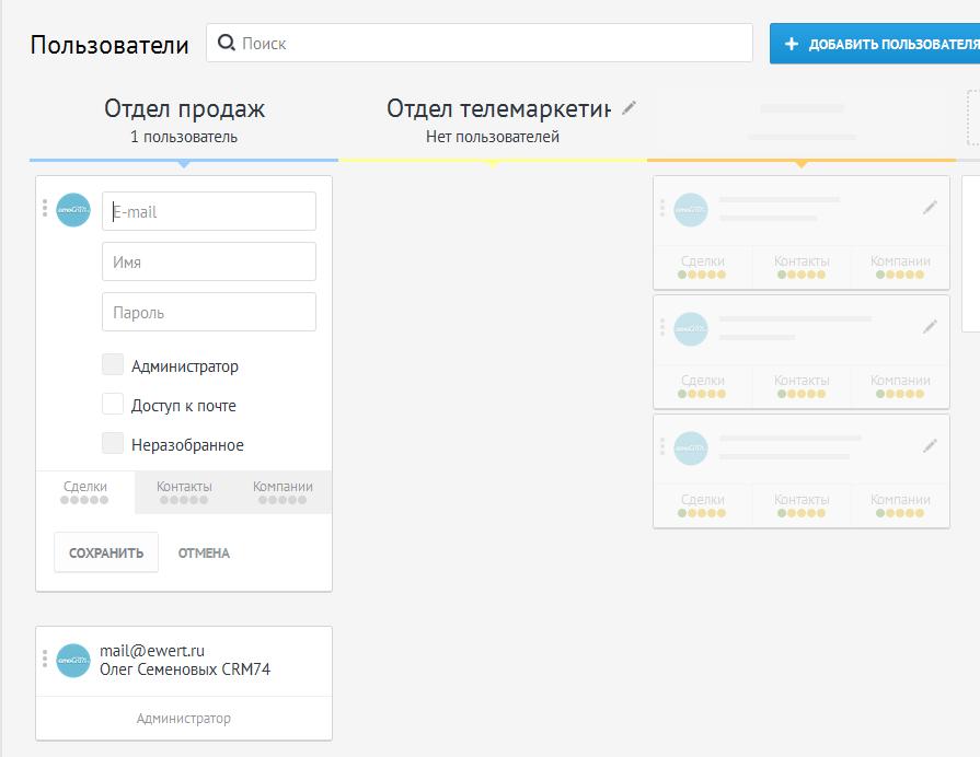 Amocrm заявки с почты обработка обмена с сайтом 1с битрикс