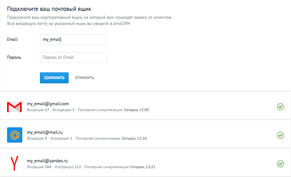 форма настройки email адреса и CRM системы