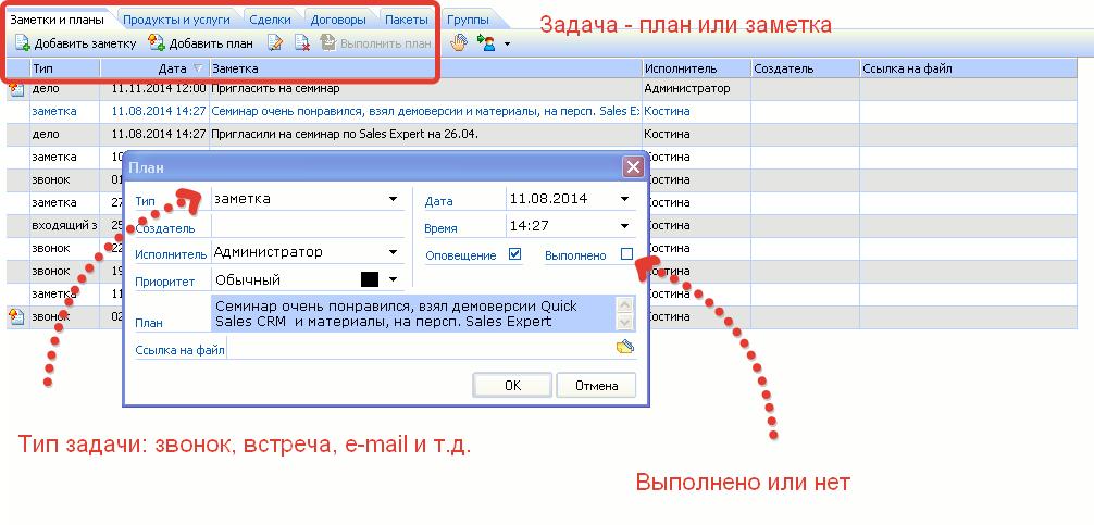 План и заметка (задача) в программе CRM - Quick Sales 2