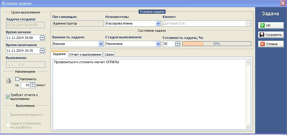 Условия задачи в RegionSoft CRM