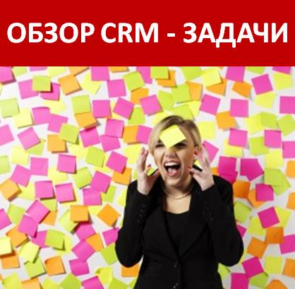 Обзор CRM-систем. Задачи в crm программах