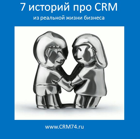 7 историй про CRM - кейсы из реальной жизни бизнеса