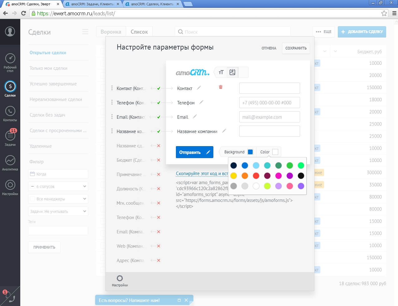 Настройка  amoCRM web форма для сайта CRM - Скриншот экрана