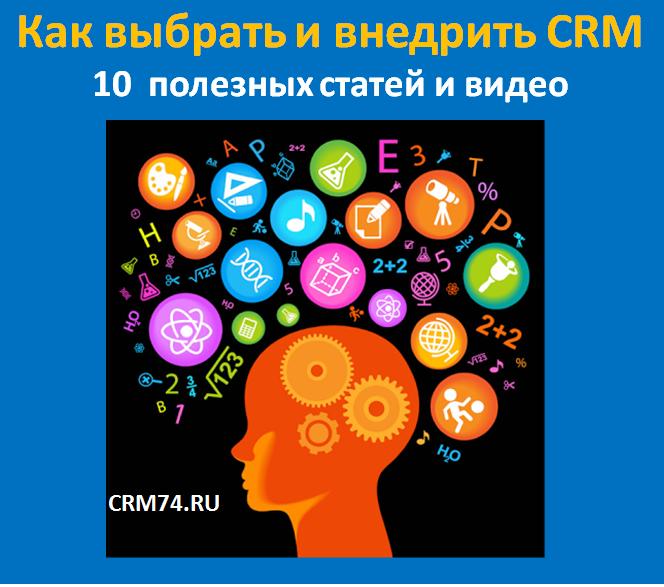 выбор и внедрение CRM - подборка статей