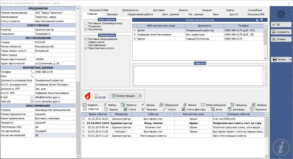 Интерфейс программы RegionSoft CRM