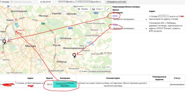 Карта заявок , яндекс карта в CRM, распределение лидов