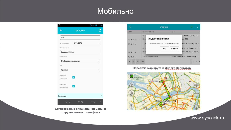 klik-mob-jandeks-navigator-distr.png