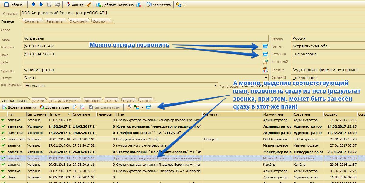 Отображение звонков в  Quick Sales CRM, звонилка панель набора