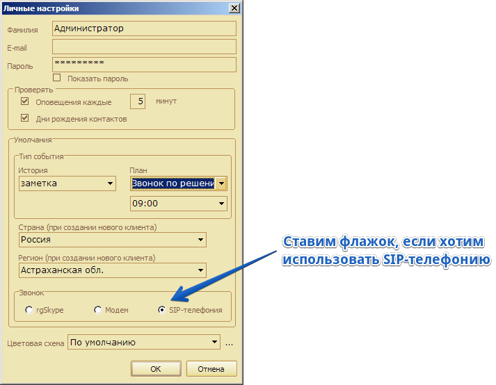 SIP телефония для Quick Sales CRM, настройка модуля