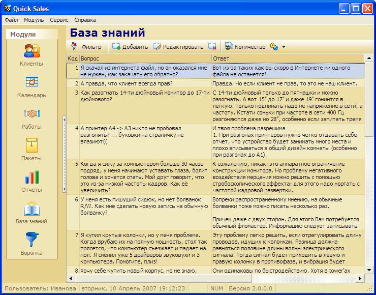 база знаний, вопросы и ответы  в CRM программе