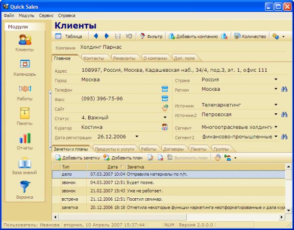 Бесплатные crm системы для работы с клиентами как добавить ютуб на сайт на битрикс