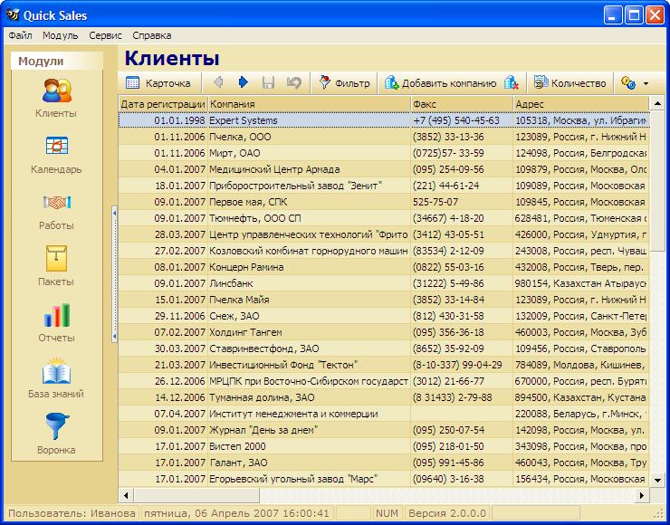Клиентская база crm система шаблоны для битрикс сайт производственной компании