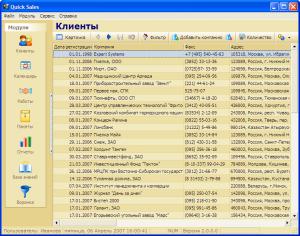 список клиентов в CRM программе